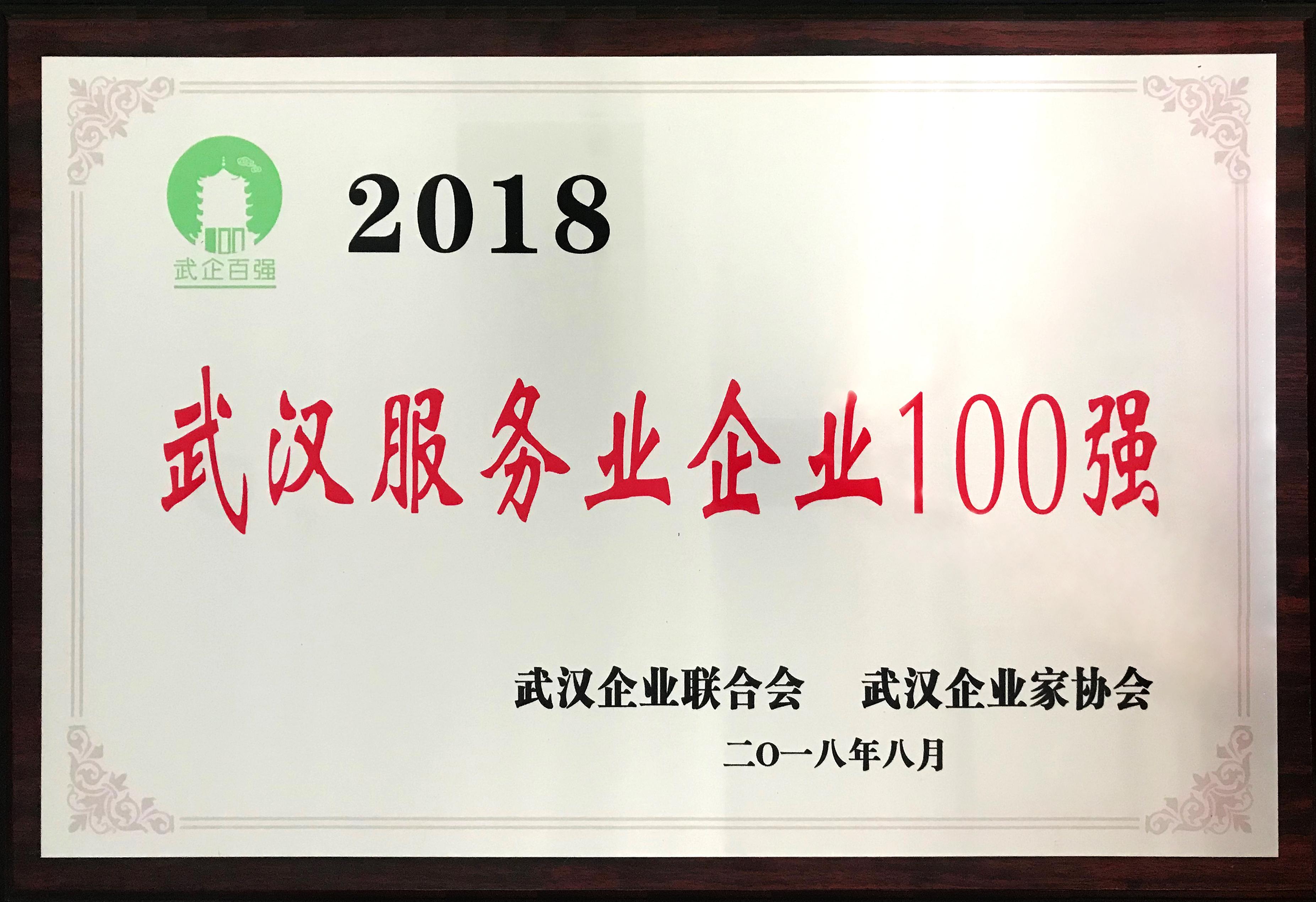 武汉服务业企业100强.jpg